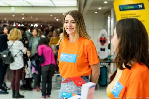 5 Δεκεμβρίου – Παγκόσμια Ημέρα Εθελοντισμού