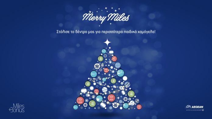 Merry Miles από το Miles+Bonus της AEGEAN:  Μία χριστουγεννιάτικη ενέργεια αγάπης και προσφοράς
