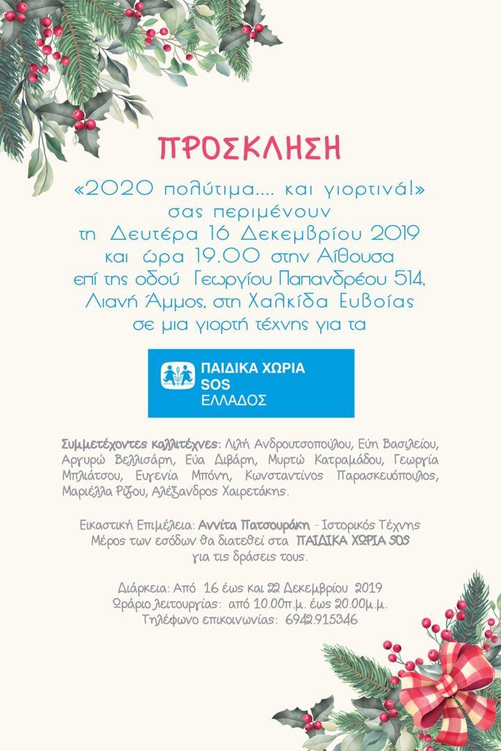 Πρόσκληση σε εγκαίνια Έκθεσης