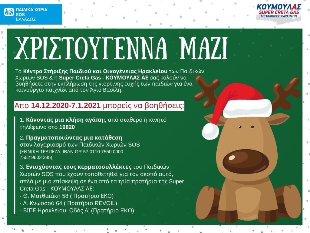 """Η Super Creta Gas – Κουμουλάς Α.Ε και το Κέντρο Στήριξης Παιδιού και Οικογένειας Ηρακλείου των Παιδικών Χωριών SOS κάνουν """"Χριστούγεννα Μαζί"""""""