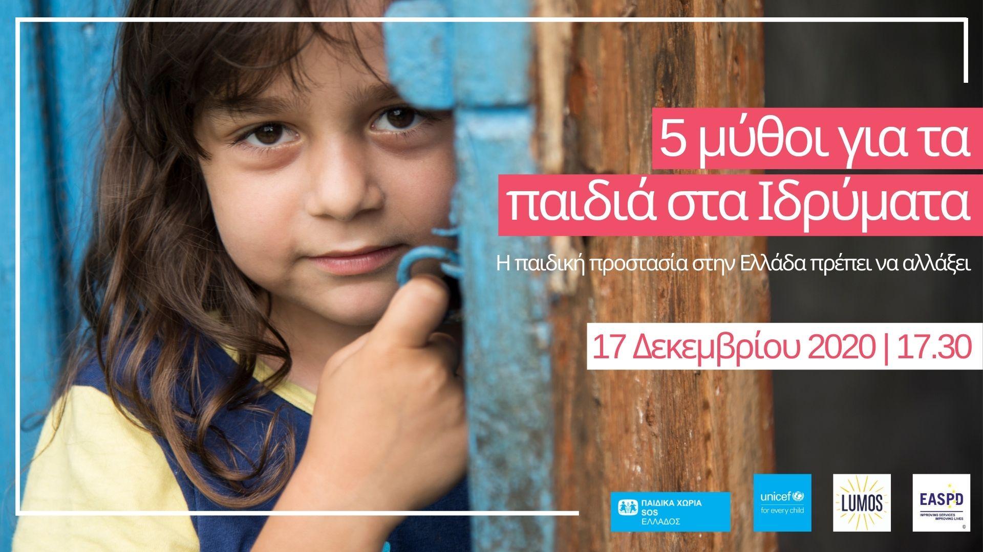 5 Μύθοι για τα Παιδιά στα Ιδρύματα